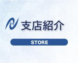 支店紹介 STORE